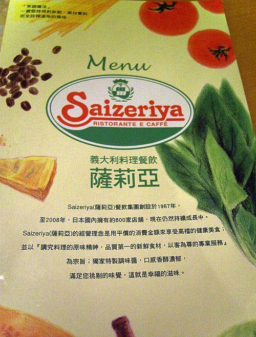 Saizeriya薩莉亞義大利餐廳MENU.jpg