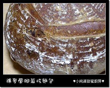 裸麥蘭姆葡核麵包-4.jpg