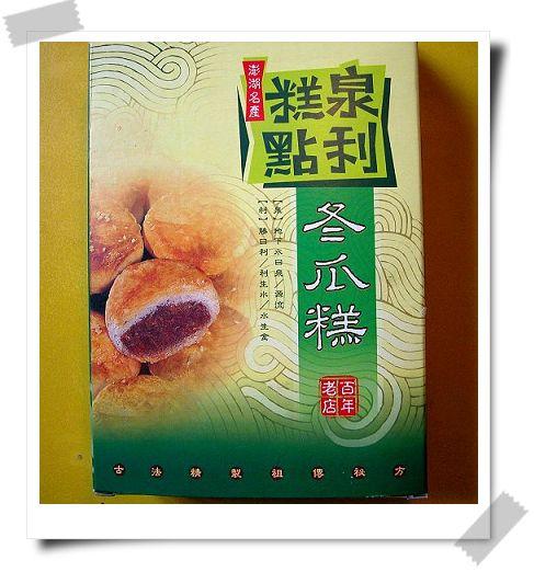 澎湖泉利冬瓜糕-0.jpg