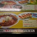 辣味拉麵+溫泉蛋+煎餃