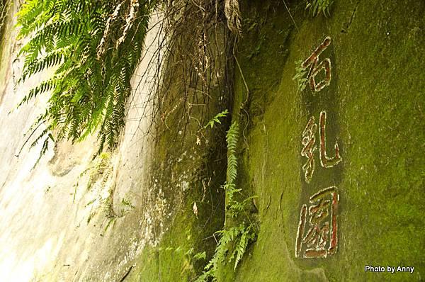 象山自然步道