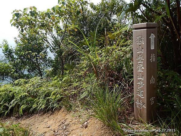 猴山岳步道22.jpg