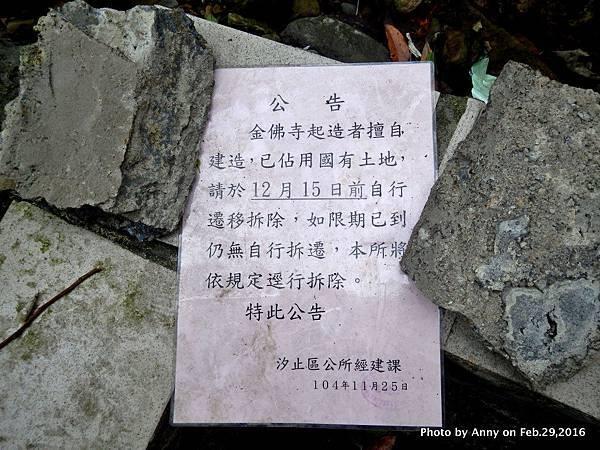 姜子寮絕壁步道20.JPG