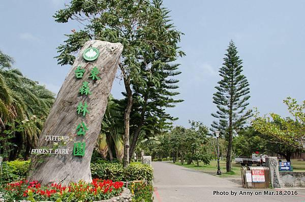 台東森林公園2.jpg