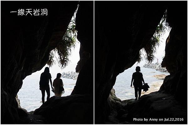 金山神秘海岸 一線天岩洞