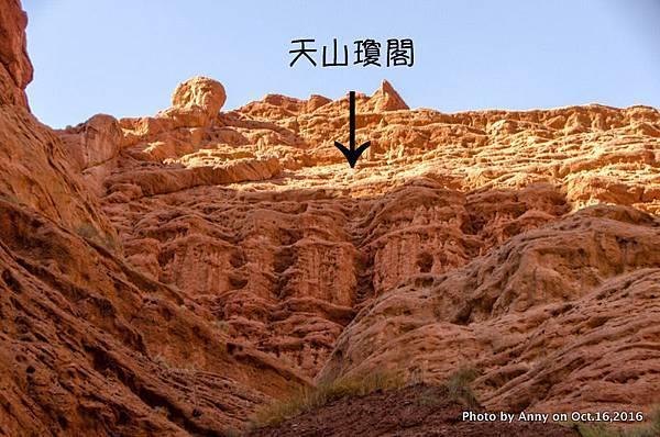 天山神秘大峽谷24.jpg