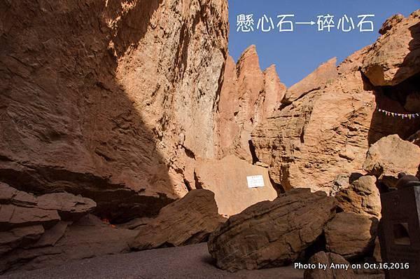 天山神秘大峽谷30.jpg