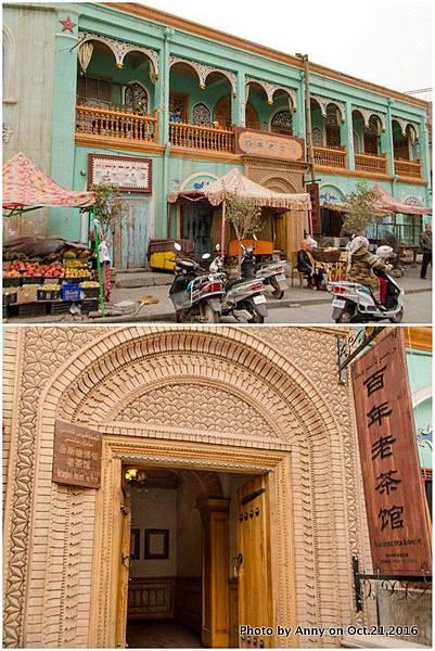 吾斯塘博依百年老茶館