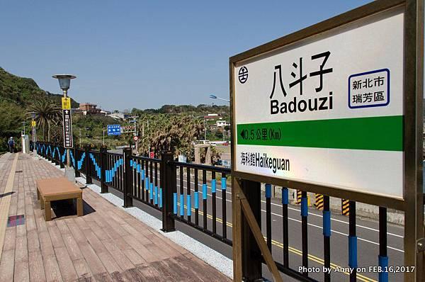 八斗子火車站10.jpg