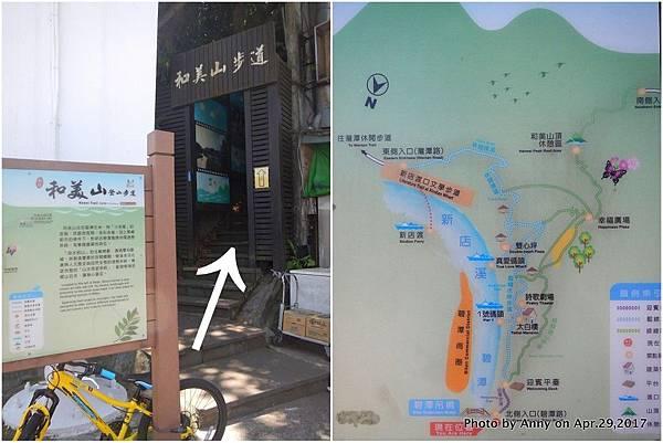 新店和美步道 和美山登山口2.JPG