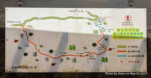 石門青山瀑布步道地圖