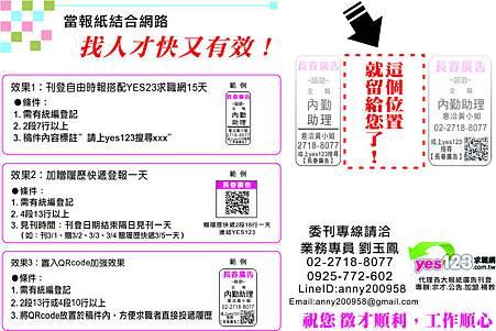 011-報紙廣告刊登.jpg
