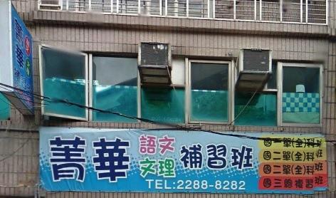 菁華語文文理短期補習班