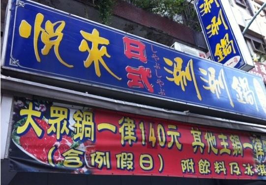 悅來日式涮涮鍋