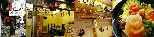 八番居酒屋
