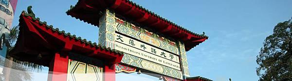 文藻外語大學