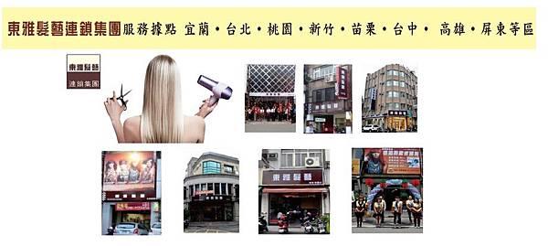 東亞國際美容事業有限公司