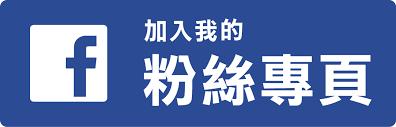 徵才刊登專線-02-2656-0123#2828劉玉鳳