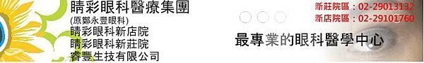 新莊睛彩眼科診所03