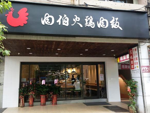 肉伯餐飲有限公司-台北台南肉伯火雞肉飯