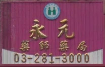 永元藥師藥局02