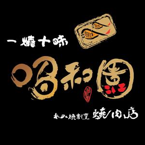 軒品園日式燒肉屋(昭和園蘆洲店)