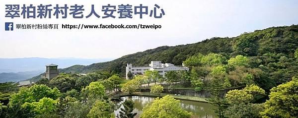 財團法人中華文化社會福利基金會附設新北市私立翠柏新村老人安養中心