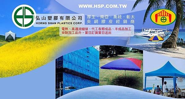弘山塑膠有限公司