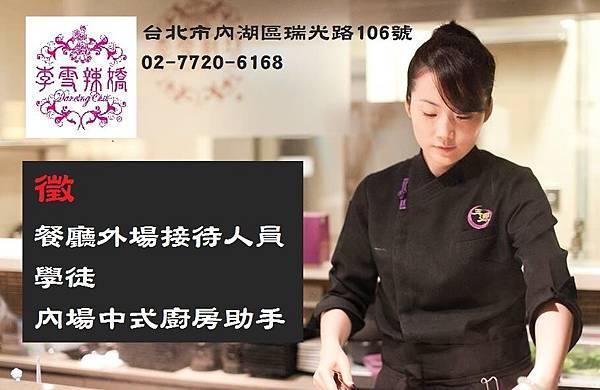 李雪辣嬌川味食府09