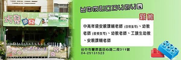 台中市私立巧兒幼兒園
