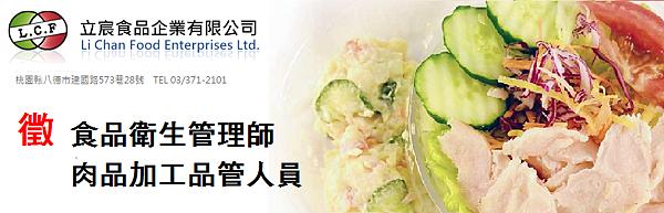 立宸食品企業有限公司05