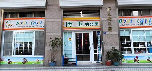 新竹市私立博玉幼兒園10