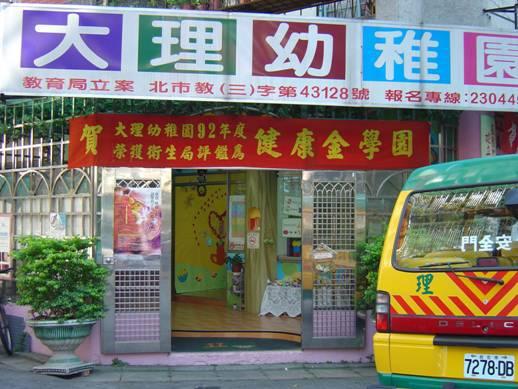 臺北市私立大理幼兒園06