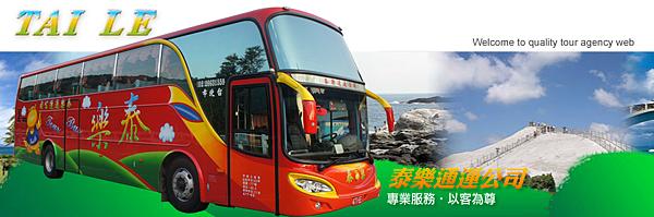 泰樂遊覽車客運有限公司