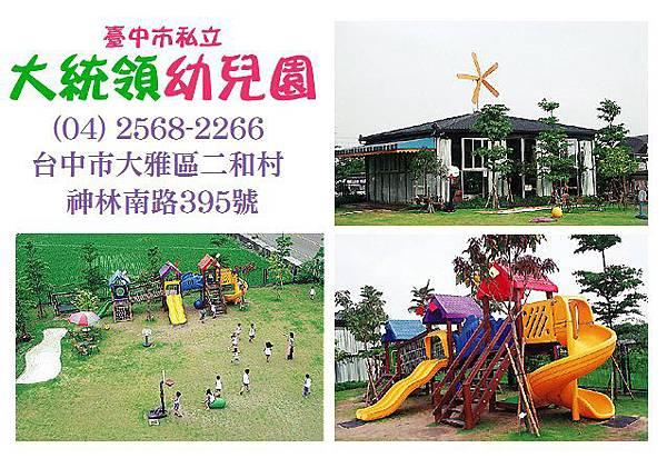臺中市私立大統領幼兒園05