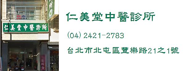 仁美堂中醫診所