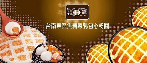 (東區焦糖煉乳包心粉圓)冰滋滋冰飲店09