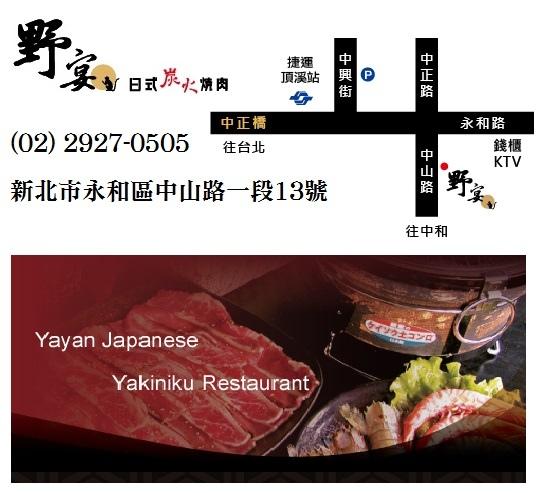 (野宴日式燒肉永和店)三喜燒肉店10