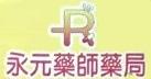 永元藥師藥局01