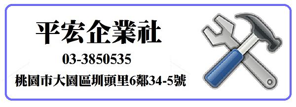 平宏企業社