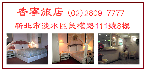 香寧旅館有限公司