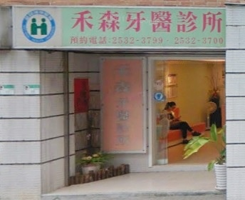 禾森牙醫診所02
