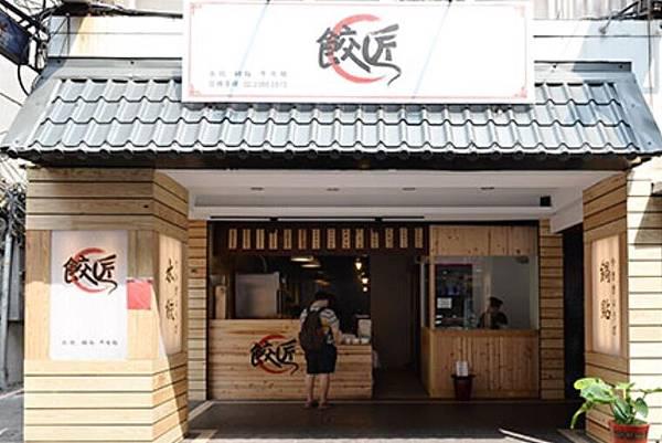 餃匠名店02