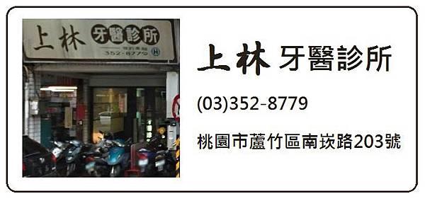 上林牙醫診所