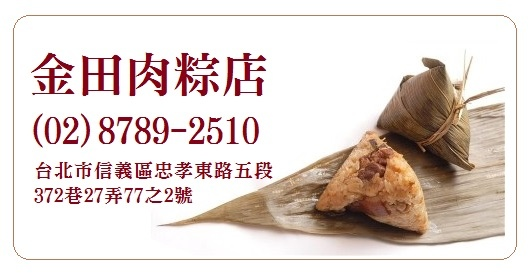 金田肉粽店