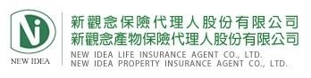新觀念產物保險代理人:總公司