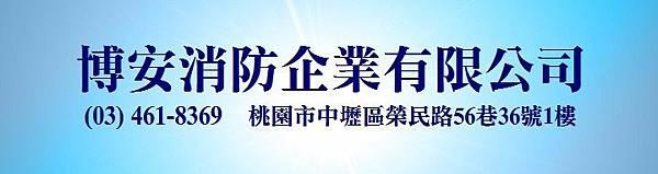博安消防企業有限公司