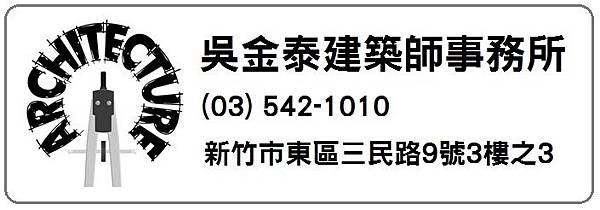 吳金泰建築師事務所