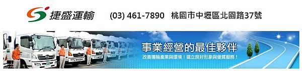 捷盛運輸股份有限公司02