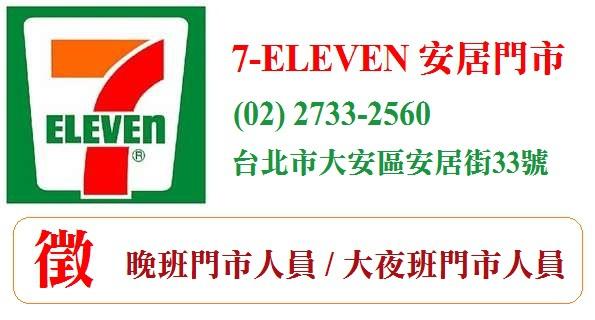 (7-ELEVEN安居門市)澤承商行